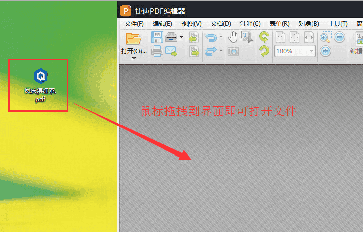 拖拽PDF文件