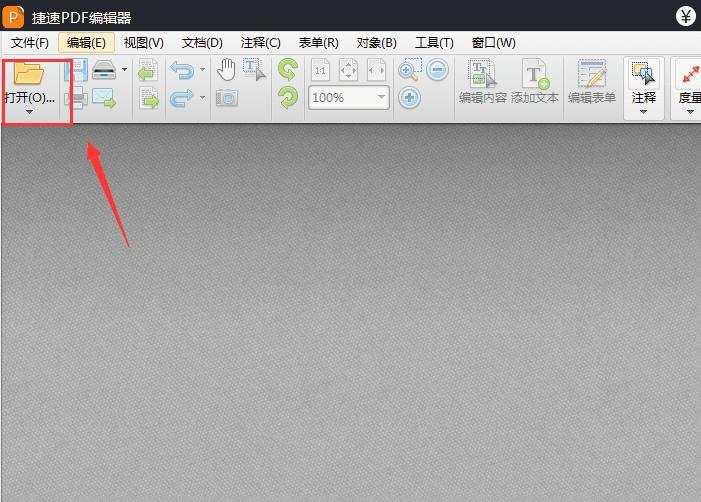 打开捷速PDF编辑器