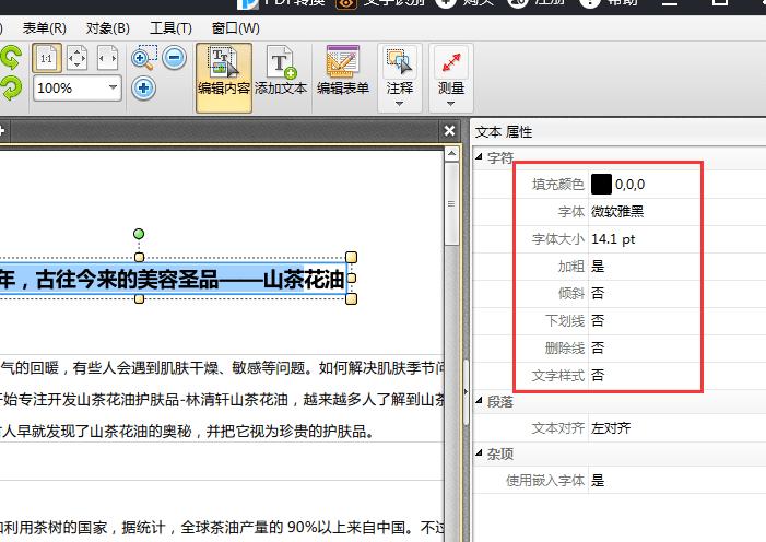 修改文字格式