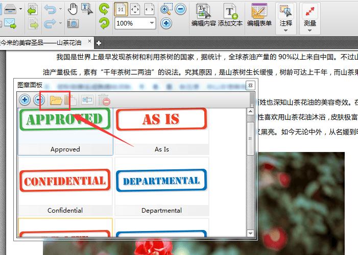 添加图章文件