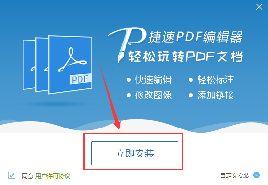 捷速PDF编辑器
